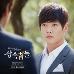 [Rom | Eng Lyrics] Choi Jinhyuk – Don't Look Back (돌아보지 마) [Heirs OST]