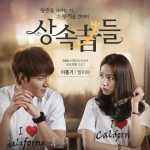 [Rom | Eng Lyrics] Lee Hongki – I'm Saying (말이야) [Heirs OST]
