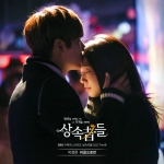 [Rom | Eng Lyrics] Cold Cherry – Growing Pains 2 (성장통2) [Heirs OST]
