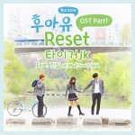 Tiger JK (feat. Jinshil of Mad Soul Child) – Reset (Who Are You: School 2015 OST)